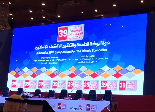 Dar Al Sharia at the 39th AlBaraka Symposium on the Islamic Economics